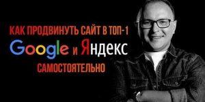 Академия продвижения сайта