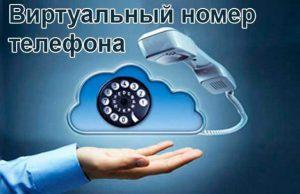 Выбираем сервис виртуальных номеров